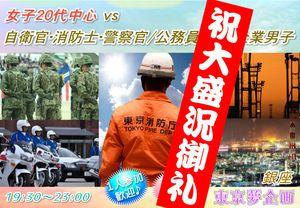 【銀座のプチ街コン】東京夢企画主催 2017年1月20日