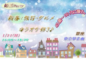 【銀座の婚活パーティー・お見合いパーティー】東京夢企画主催 2017年1月21日