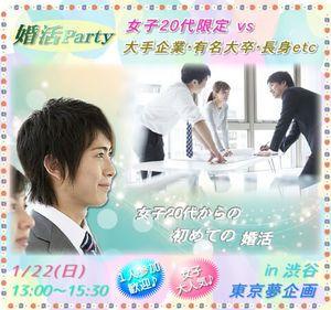 【渋谷の婚活パーティー・お見合いパーティー】東京夢企画主催 2017年1月22日