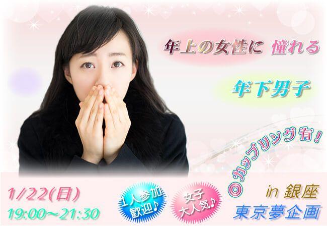 東京の30代向け婚活パーティー