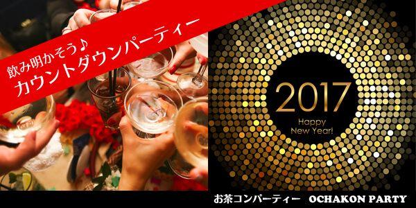 【心斎橋の恋活パーティー】オリジナルフィールド主催 2016年12月31日