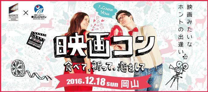 【岡山駅周辺の恋活パーティー】街コンジャパン主催 2016年12月18日
