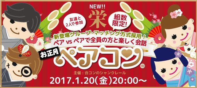 【栄のプチ街コン】シャンクレール主催 2017年1月20日
