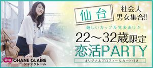 【仙台の恋活パーティー】シャンクレール主催 2017年1月22日