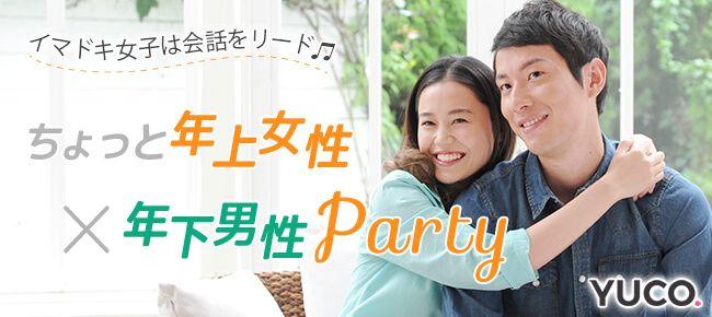 【渋谷の婚活パーティー・お見合いパーティー】ユーコ主催 2016年12月21日