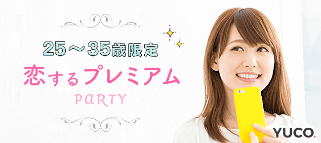 【渋谷の婚活パーティー・お見合いパーティー】ユーコ主催 2016年12月22日