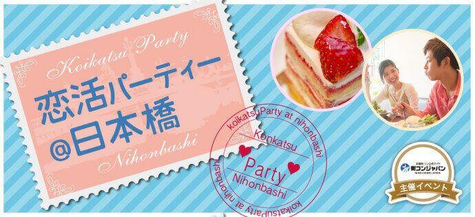 【日本橋の恋活パーティー】街コンジャパン主催 2016年11月19日