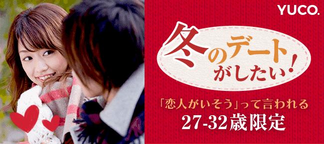 【恵比寿の婚活パーティー・お見合いパーティー】ユーコ主催 2016年12月23日