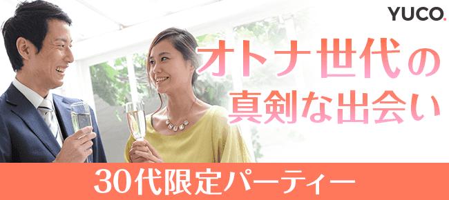 【表参道の婚活パーティー・お見合いパーティー】ユーコ主催 2016年12月29日