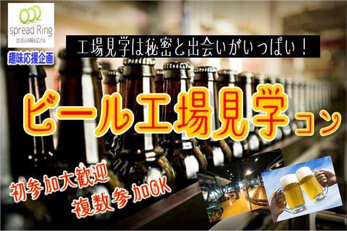 【東京都その他のプチ街コン】エグジット株式会社主催 2016年12月17日