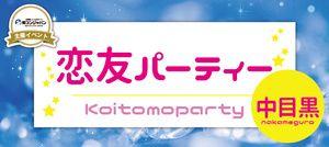 【中目黒の恋活パーティー】街コンジャパン主催 2016年12月6日
