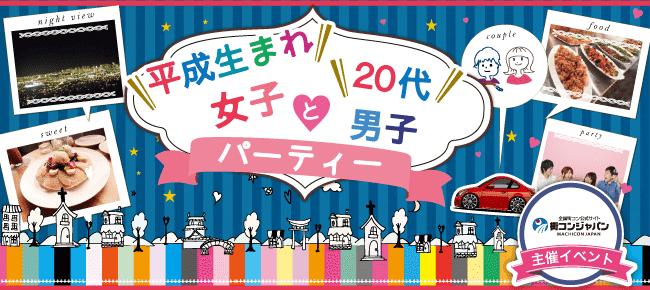【栄の恋活パーティー】街コンジャパン主催 2017年1月8日