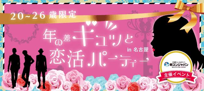 【栄の恋活パーティー】街コンジャパン主催 2017年1月15日