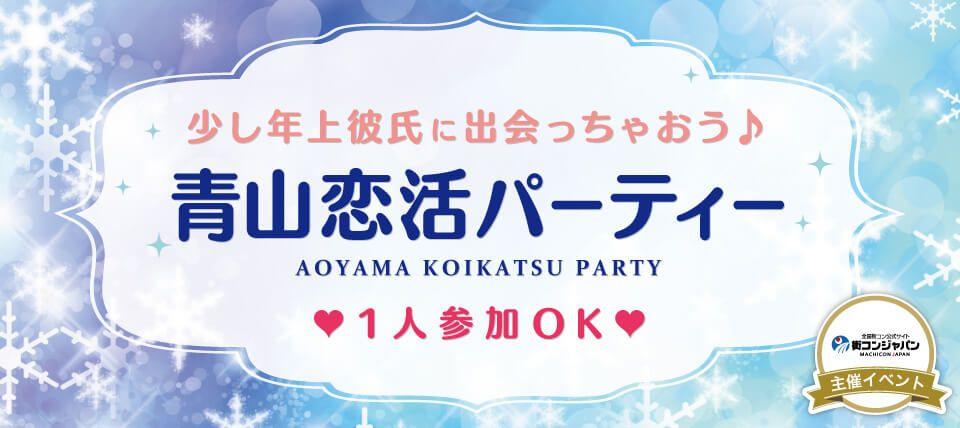 【青山の恋活パーティー】街コンジャパン主催 2016年11月23日