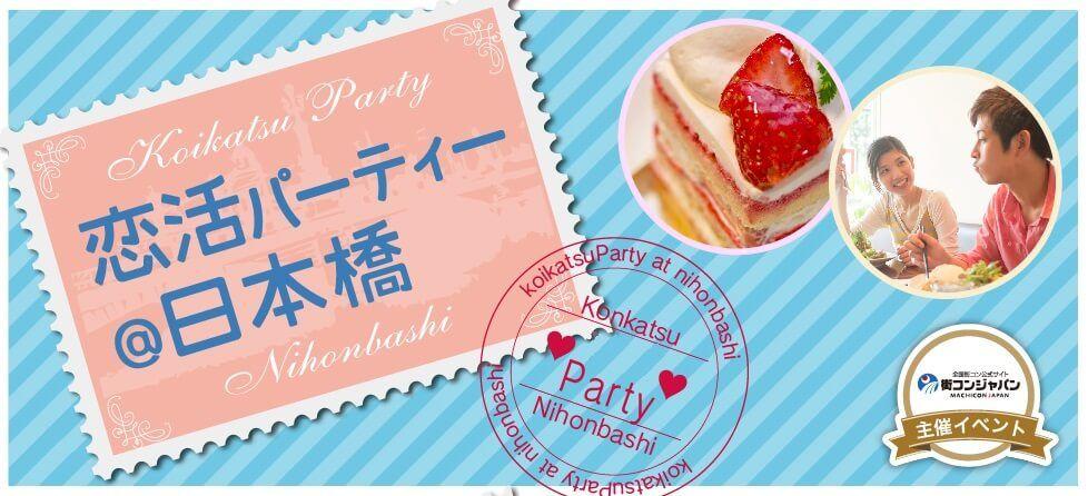 【日本橋の恋活パーティー】街コンジャパン主催 2016年11月20日