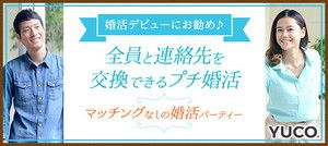 【新宿の婚活パーティー・お見合いパーティー】ユーコ主催 2017年1月21日
