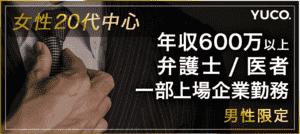 【銀座の婚活パーティー・お見合いパーティー】ユーコ主催 2017年1月21日