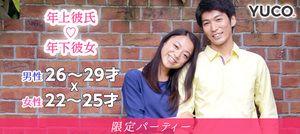 【日本橋の婚活パーティー・お見合いパーティー】ユーコ主催 2017年1月21日