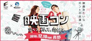 【長野の恋活パーティー】街コンジャパン主催 2016年12月10日