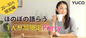 【心斎橋の婚活パーティー・お見合いパーティー】ユーコ主催 2017年1月21日