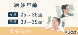 【天神の婚活パーティー・お見合いパーティー】ユーコ主催 2017年1月21日
