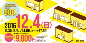 【長崎のプチ街コン】長崎コン実行委員会主催 2016年12月4日