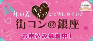 【銀座の街コン】街コンジャパン主催 2016年12月3日