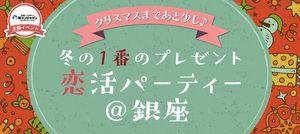 【銀座の恋活パーティー】街コンジャパン主催 2016年12月4日