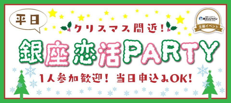 【銀座の恋活パーティー】街コンジャパン主催 2016年12月19日