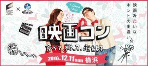 【関内・桜木町・みなとみらいの恋活パーティー】街コンジャパン主催 2016年12月11日