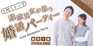 【東京都その他の婚活パーティー・お見合いパーティー】e-venz(イベンツ)主催 2016年12月3日