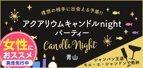 【青山の恋活パーティー】街コンダイヤモンド主催 2016年12月6日
