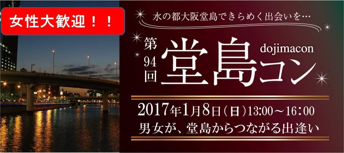【堂島の街コン】株式会社ラヴィ(コンサル)主催 2017年1月8日