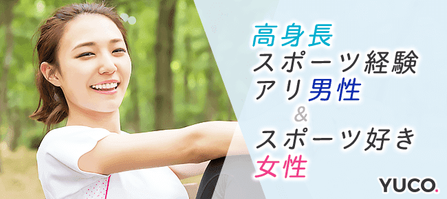 1/22 高身長スポーツ経験あり男性×スポーツ好き女性パーティー@新宿