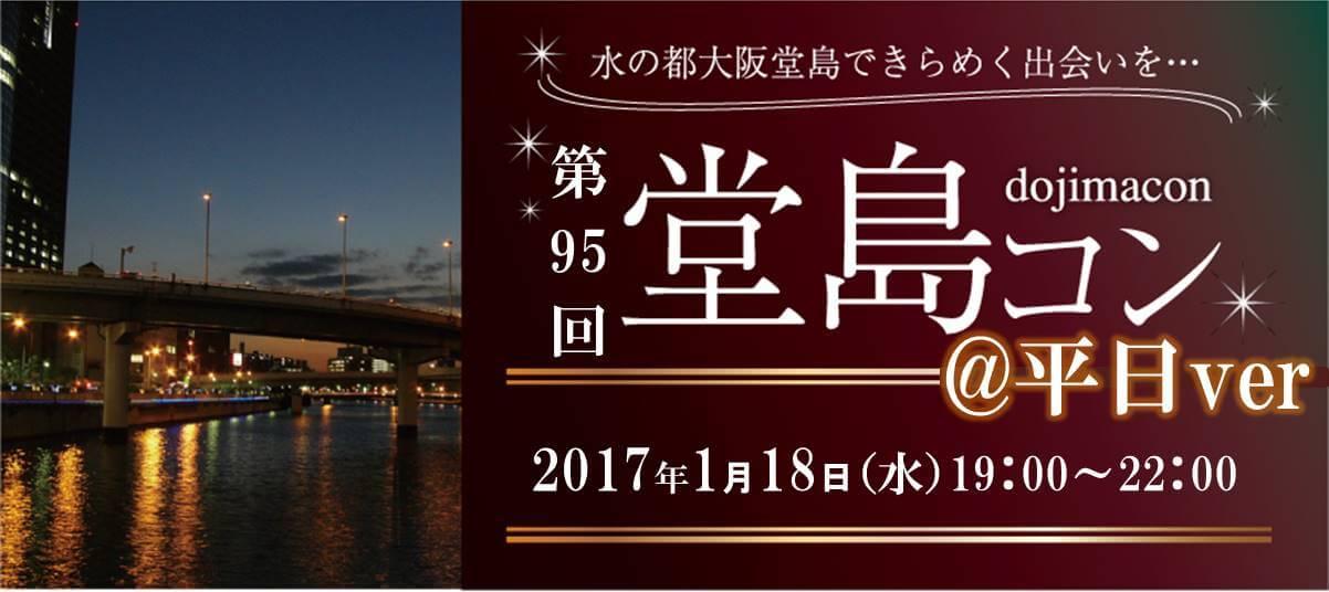 【堂島の街コン】株式会社ラヴィ(コンサル)主催 2017年1月18日