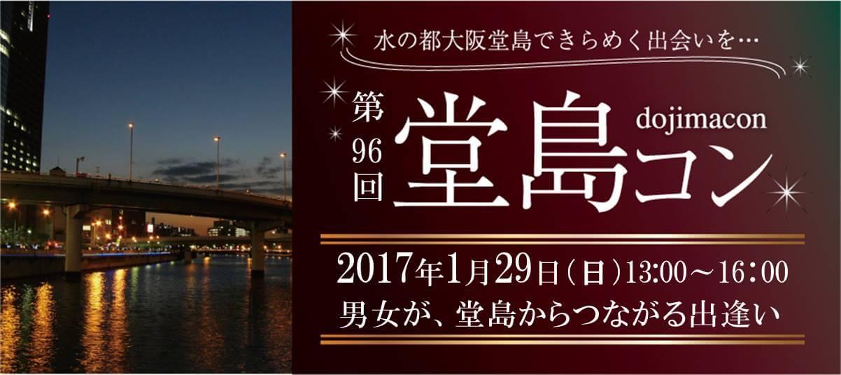 【堂島の街コン】株式会社ラヴィ(コンサル)主催 2017年1月29日