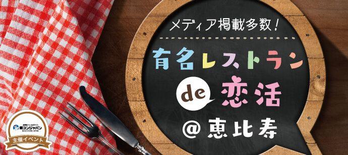【恵比寿のプチ街コン】街コンジャパン主催 2016年12月24日