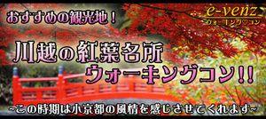 【川越のプチ街コン】e-venz(イベンツ)主催 2016年12月18日
