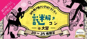 【大宮のプチ街コン】街コンジャパン主催 2017年1月21日