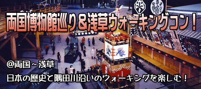 【東京都その他のプチ街コン】e-venz(イベンツ)主催 2016年12月18日