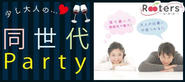 【堂島の恋活パーティー】株式会社Rooters主催 2016年12月29日
