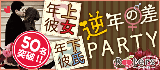 【名古屋市内その他の恋活パーティー】株式会社Rooters主催 2017年1月15日