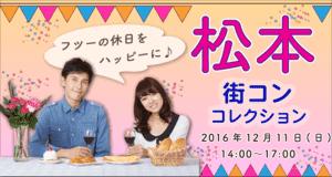 【松本のプチ街コン】Town Mixer主催 2016年12月11日