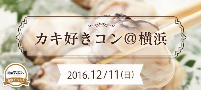 【横浜駅周辺のプチ街コン】街コンジャパン主催 2016年12月11日