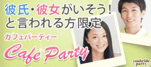 【恵比寿の婚活パーティー・お見合いパーティー】ユーコ主催 2017年1月22日