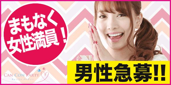 【長野のプチ街コン】キャンキャン主催 2016年12月17日
