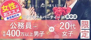 【表参道のプチ街コン】街コンダイヤモンド主催 2016年12月7日
