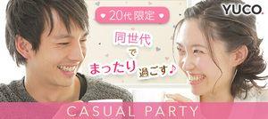 【博多の婚活パーティー・お見合いパーティー】ユーコ主催 2017年1月22日