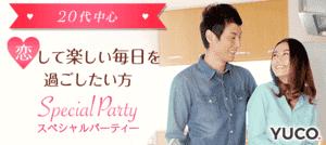 【心斎橋の婚活パーティー・お見合いパーティー】ユーコ主催 2017年1月22日