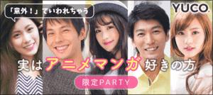 【渋谷の婚活パーティー・お見合いパーティー】ユーコ主催 2017年1月24日